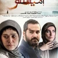 دانلود فیلم امیر با لینک مستقیم و کیفیت عالی HD | فیلم امیر با بازی میلاد کی مرام