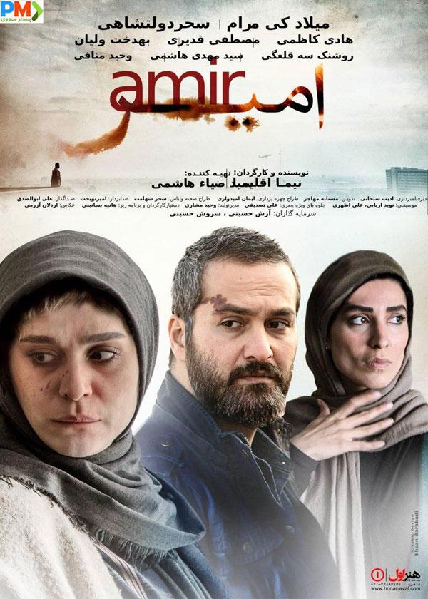 دانلود فیلم امیر با لینک مستقیم و کیفیت عالی (full HD)