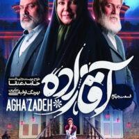 دانلود قسمت چهارم سریال آقازاده | قسمت چهارم (4) سریال آقازاده