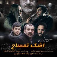 دانلود فیلم اشک تمساح با لینک مستقیم و کیفیت عالی full HD