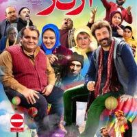 دانلود فیلم اژدر با لینک مستقیم و کیفیت عالی full HD | فیلم سینمایی (کمدی)