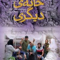 دانلود فیلم خانه دیگری با لینک مستقیم و کیفیت عالی full HD