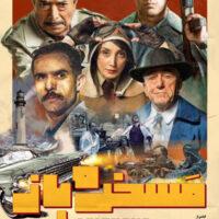 دانلود فیلم مسخره باز با لینک مستقیم و کیفیت عالی full HD | فیلم سینمایی مسخره باز