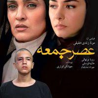 دانلود فیلم عصر جمعه با لینک مستقیم و کیفیت عالی full HD | فیلم سینمایی