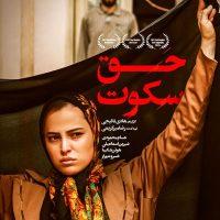 دانلود فیلم حق سکوت با لینک مستقیم و کیفیت عالی full HD | فیلم سینمایی حق سکوت