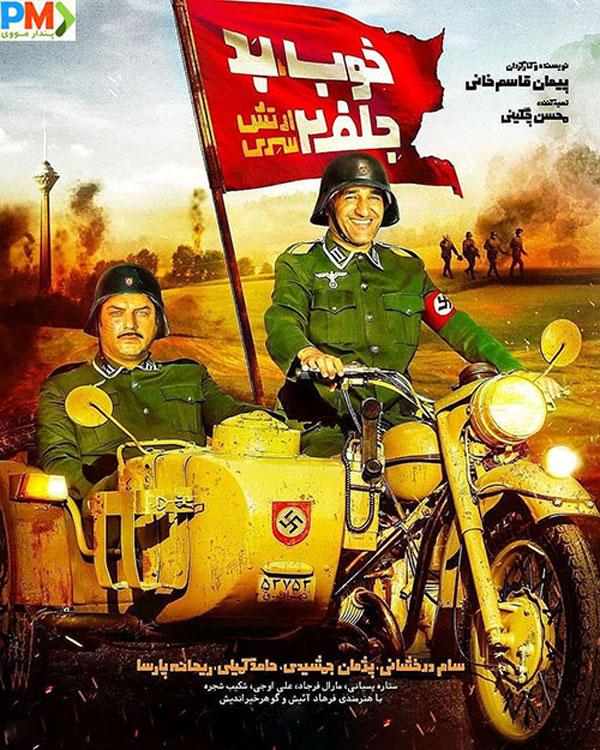 دانلود فیلم خوب بد جلف 2 ارتش سری با لینک مستقیم و کیفیت عالی
