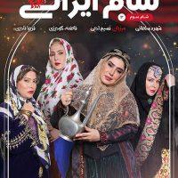 قسمت سوم فصل چهاردهم شام ایرانی | شب سوم سری ششم شام ایرانی میزبان نسیم ادبی