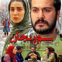 دانلود فیلم سورنجان با لینک مستقیم و کیفیت عالی full HD | فیلم سینمایی