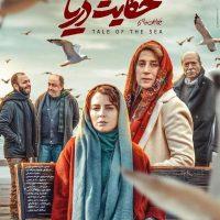 دانلود فیلم حکایت دریا با لینک مستقیم و کیفیت عالی full HD | فیلم سینمایی