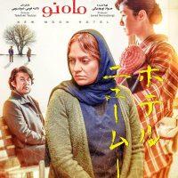دانلود فیلم مهمانخانه ماه نو با لینک مستقیم و full HD | فیلم سینمایی مهمانخانه ماه نو
