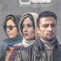 دانلود فیلم لتیان با لینک مستقیم و کیفیت عالی full HD | فیلم سینمایی لتیان
