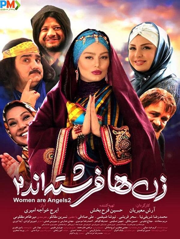 دانلود فیلم زن ها فرشته اند 2 با لینک مستقیم و کیفیت عالی