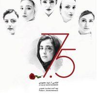 دانلود فیلم هفت و نیم با لینک مستقیم و کیفیت عالی full HD | فیلم سینمایی هفت و نیم