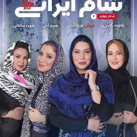 قسمت چهارم فصل چهاردهم شام ایرانی | شب 4 سری ششم شام ایرانی میزبان فریبا نادری