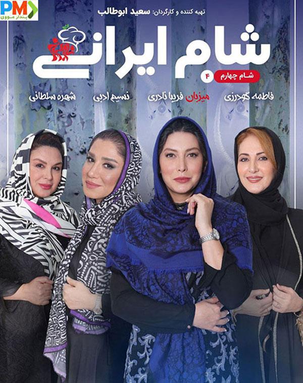 دانلود قسمت چهارم فصل چهاردهم مسابقه شام ایرانی به میزبانی فریبا نادری