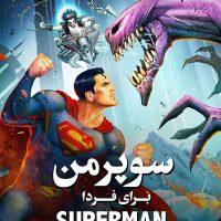 دانلود انیمیشن سوپرمن مرد فردا رایگان دوبله فارسی با لینک مستقیم کامل