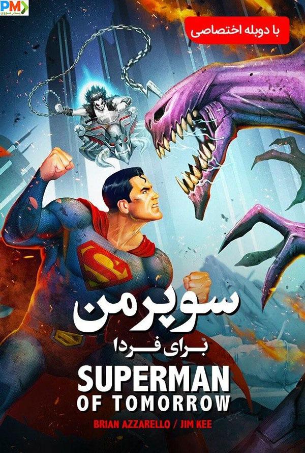 دانلود انیمیشن سوپرمن مرد فردا