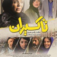 دانلود فیلم تاکسیران با لینک مستقیم و کیفیت عالی full HD | فیلم سینمایی تاکسیران
