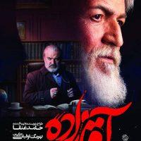 دانلود قسمت 18 سریال آقازاده | قسمت هجدهم (18) سریال آقازاده