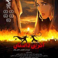 دانلود انیمیشن آخرین داستان با لینک مستقیم و کیفیت عالی full HD