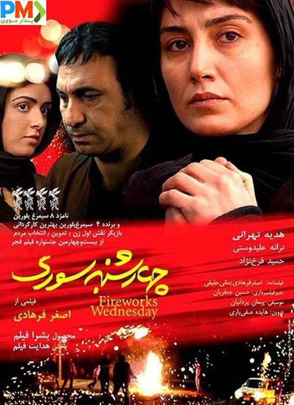دانلود فیلم چهارشنبه سوری با لینک مستقیم و کیفیت عالی full HD | چهارشنبه سوری