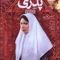 دانلود فیلم خانه پدری با لینک مستقیم و کیفیت عالی full HD | فیلم خانه پدری
