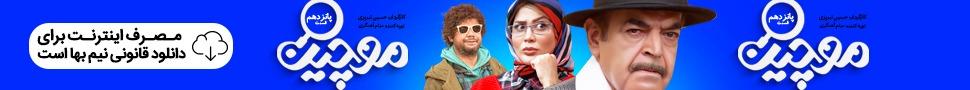 دانلود قسمت 15 سریال موچین