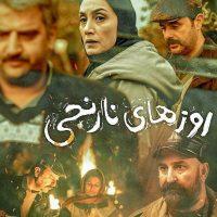 دانلود فیلم روزهای نارنجی با لینک مستقیم و کیفیت عالی full HD | فیلم سینمایی