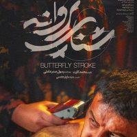 دانلود فیلم شنای پروانه با لینک مستقیم و کیفیت عالی full HD | فیلم شنای پروانه