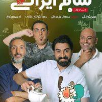 دانلود قسمت اول شام ایرانی میزبان محمدرضا علیمردانی |قسمت 1 شام ایرانی