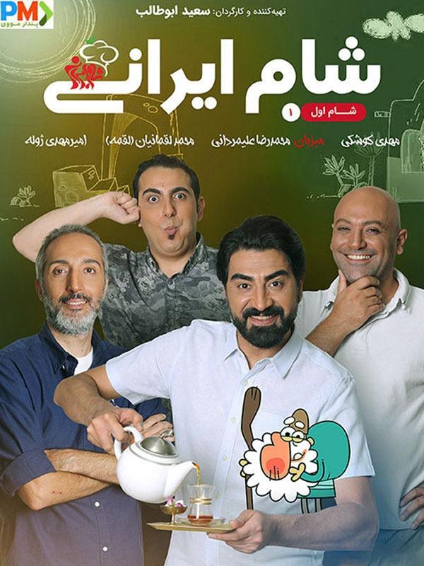 دانلود قسمت اول شام ایرانی به میزبانی محمدرضا علیمردانی