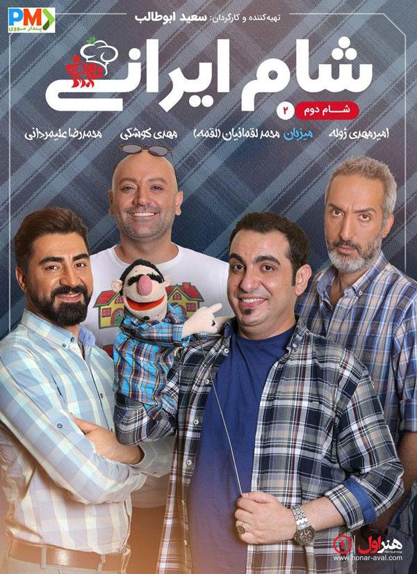 دانلود قسمت دوم شام ایرانی به میزبانی محمد لقمانیان