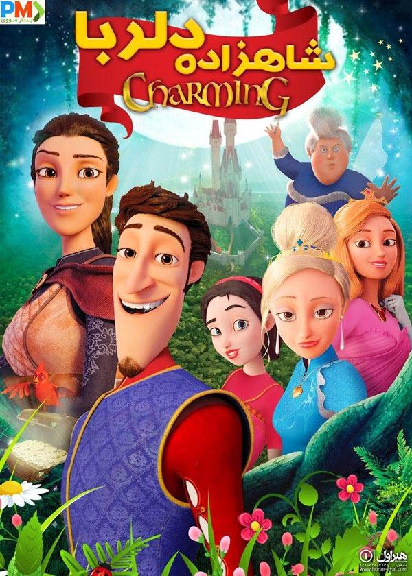 دانلود انیمیشن شاهزاده دلربا