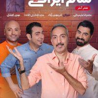 دانلود شام ایرانی میزبان امیرمهدی ژوله | قسمت 4 (آخر) سری هفتم شام ایرانی