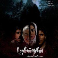 دانلود فیلم سکوت گبرا با لینک مستقیم و کیفیت عالی HD | فیلم سینمایی سکوت گبرا