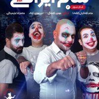 دانلود شام ایرانی میزبان مهدی کوشکی | قسمت 3 سری هفتم شام ایرانی