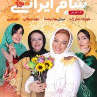 دانلود شام ایرانی میزبان بهاره رهنما | قسمت اول (1) سری هشتم شام ایرانی