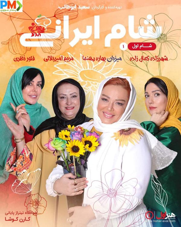 دانلود قسمت اول شام ایرانی به میزبانی بهاره رهنما (فصل شانزدهم قسمت اول)