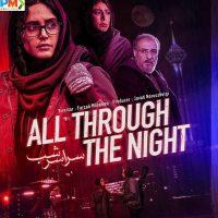 دانلود فیلم سراسر شب با لینک مستقیم و کیفیت عالی full HD | فیلم سراسر شب