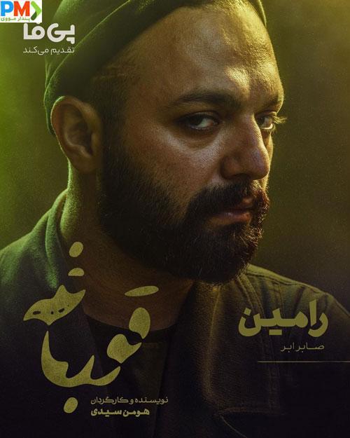 صابر ابر بازیگر نقش رامین در سریال قورباغه