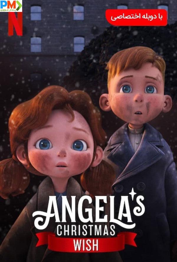 انیمیشن آرزوی کریسمس آنجلا