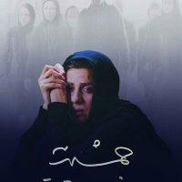 دانلود فیلم جمشیدیه با لینک مستقیم و کیفیت عالی full HD | فیلم سینمایی جمشیدیه