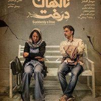 دانلود فیلم ناگهان درخت با لینک مستقیم و کیفیت عالی full HD | فیلم ناگهان درخت