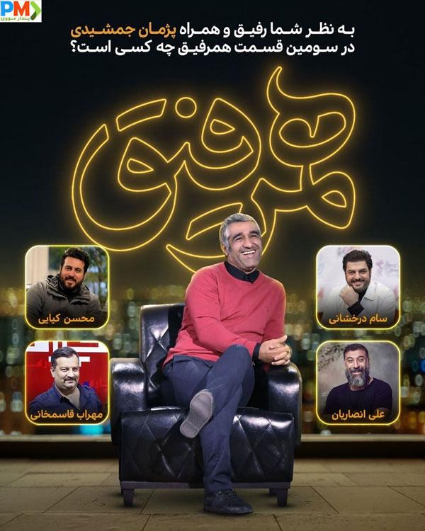 قسمت سوم 3 همرفیق با حضور پژمان جمشیدی (همرفیق شهاب حسینی)