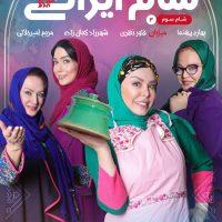 دانلود شام ایرانی میزبان فلور نظری   قسمت سوم (3) سری هشتم شام ایرانی