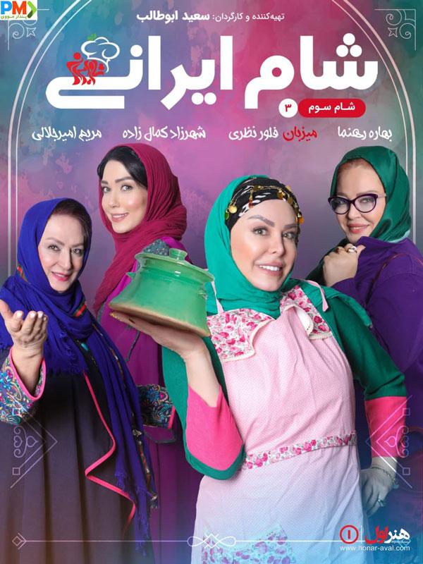 دانلود قسمت سوم شام ایرانی به میزبانی فلور نظری (فصل شانزدهم قسمت سوم)