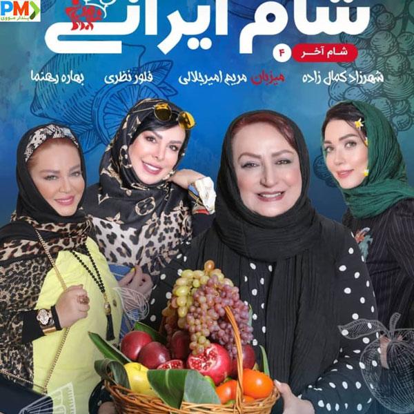 دانلود قسمت چهارم شام ایرانی به میزبانی مریم امیرجلالی (فصل شانزدهم قسمت چهارم)