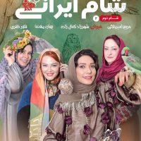 دانلود شام ایرانی میزبان شهرزاد کمال زاده | قسمت دوم (2) سری هشتم شام ایرانی