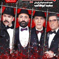 دانلود قسمت دوم فصل سوم شب های مافیا | قسمت 2 (فصل 3) مسابقه شب های مافیا