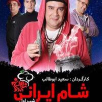 دانلود شام ایرانی میزبان هومن برق نورد | قسمت اول (1) سری نهم شام ایرانی